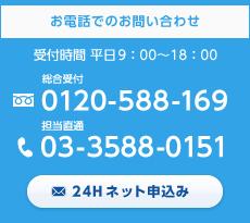 お電話でのお問い合わせ 受付時間 平日9:00~18:00 総合受付:0120-588-169 担当直通:03-3588-0151 24Hネット申し込み