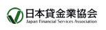 アビックは日本貸金業協会の協会員です